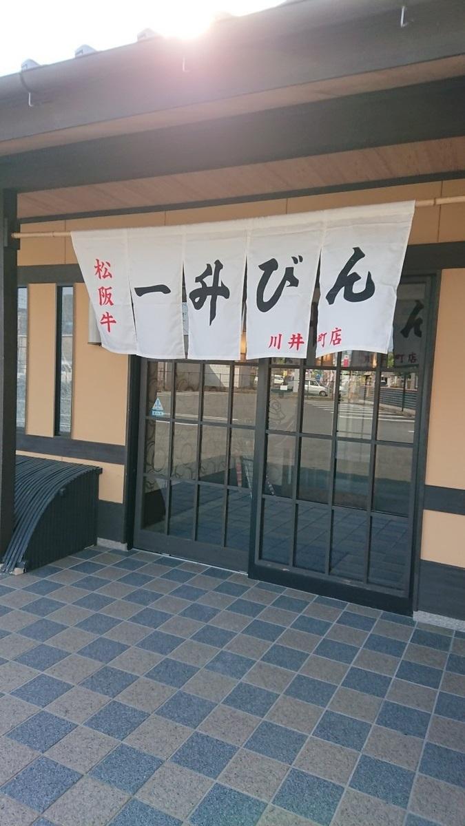 川井町店のれん